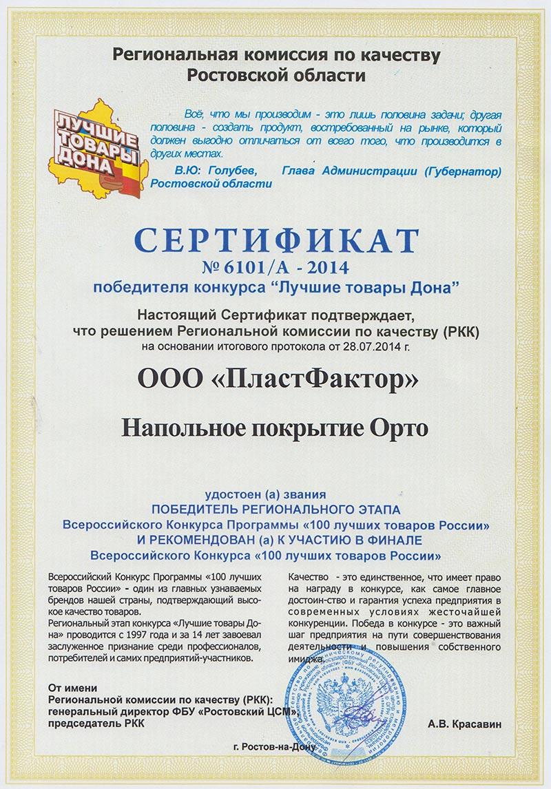 Ставропольское качество конкурс лучших товаров